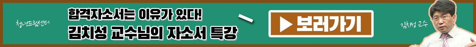 김치성 교수님의 자기소개서 특강!